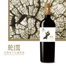 紫尚轮回赤霞珠干红葡萄酒