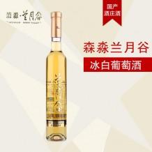 森淼兰月谷雅兰冰白葡萄酒单支装375ml国产冰酒酒庄酒西餐酒