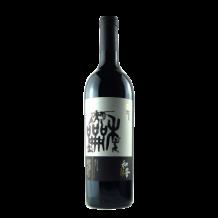 和誉酒庄 珍藏干红葡萄酒 贺兰山东麓葡萄酒