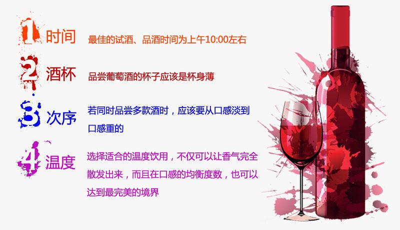 品酒贴士.jpg