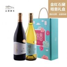 石黛•如意礼盒干红干白葡萄酒组合 2 瓶