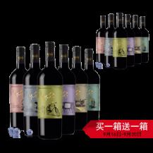罗山酒庄 怀念赤霞珠干红葡萄酒 箱/6瓶